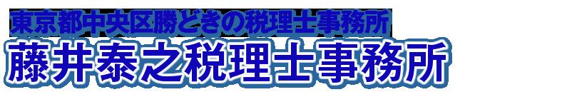 顧問税理士をお探しなら │ 東京都中央区の藤井泰之税理士事務所に相談